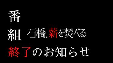 【石橋貴明】YouTuberとして復活!!ついに地上波番組終了か!テレビに出れない理由