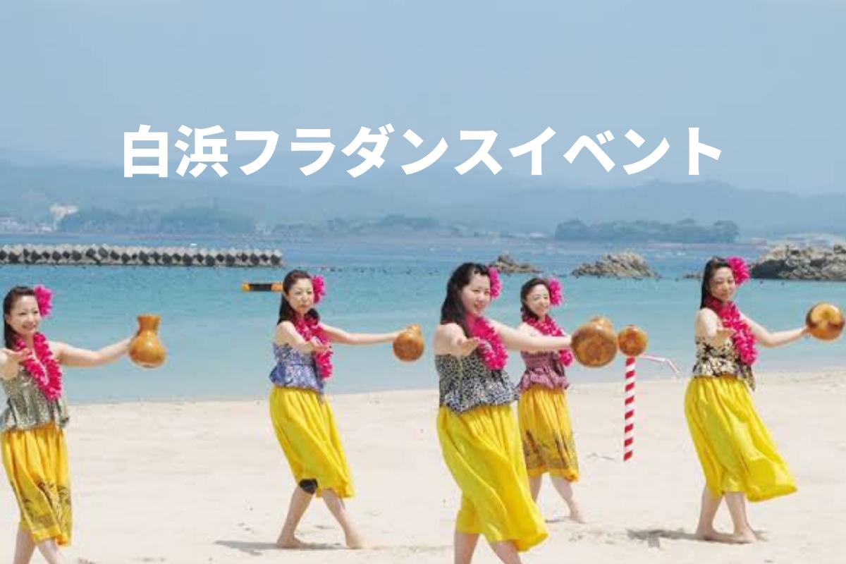 白浜フラダンス