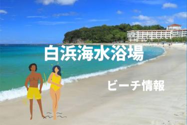 白浜海水浴場は日本で1番早い海開き、フラダンスイベント、ビーチ情報2021