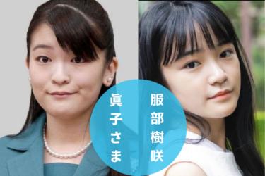 服部樹咲と眞子さまは似ている?アカデミー賞新人俳優賞はどんな子なの?
