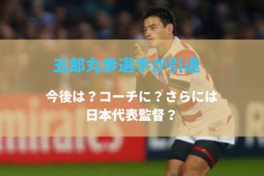 五郎丸歩の今後は?コーチとしてラグビー日本代表を指導して、その後監督へ