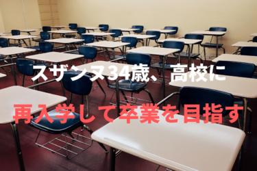 【P高校】スザンヌ、高校再入学の高校はどこ?通信制の高校はどうやって再入学や卒業するの?