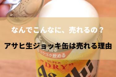【バカ売れ】アサヒ生ジョッキ缶はなぜこんなに売れたか?コロナのおかげです