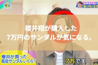 桜井翔のサンダルはどこの?高級ブランドで7万円サンダルを調べた