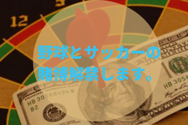 日本政府はサッカーと野球のスポーツ賭博合法化するのか?いつするの?