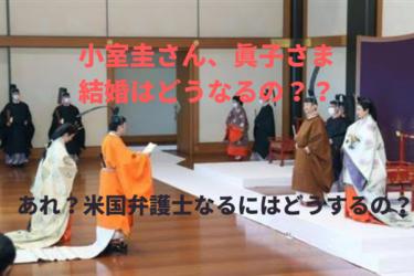 小室圭、眞子さま、納采の儀をすっ飛ばすし結婚するの?弁護士にはなれるの?