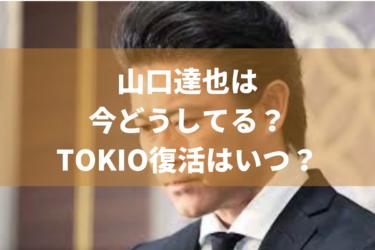 山口達也は今どうしてるの?TOKIOの城島が新会社Sを設立し合流
