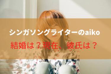 aikoは独身?あのルックスで45歳。なぜ結婚しないの?彼氏はいる?