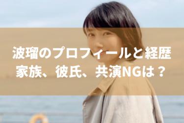 【月9初主演】波瑠の学歴+プロフィールや家族構成も、結婚はいつ?