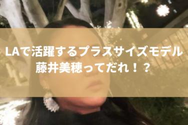 ぽっちゃりモデル藤井美穂さん!プラスサイズモデルって?人気の理由は?