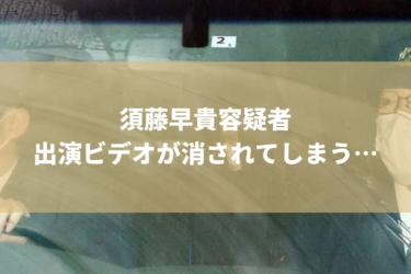 須藤早貴容疑者の出演ビデオが観れなくなる可能性アリ!!Twitterで流出も!