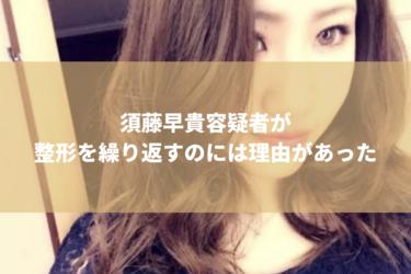 【整形確認】須藤早貴容疑者はいつから顔が変わったのか?中学、高校アルバムで確認