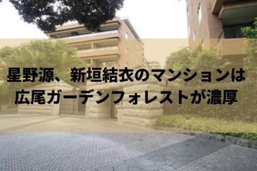星野源、新垣結衣は同じマンションで自宅愛を貫いた!マンションの場所はどこ?