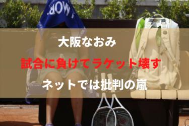 大阪なおみ激怒!試合に負けて、ラケットを壊す!スポンサー大激怒か!?
