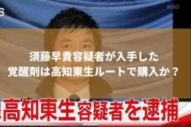 高知東生ルート、須藤早貴容疑者が入手ルートを聞いた?真相は?意外な関係は?