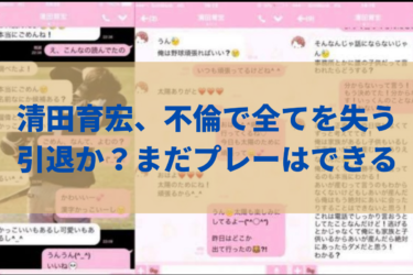 ロッテ清田育宏の不倫時系列まとめ、北原麻衣、A子、B子、嫁、4人の女との関係!?