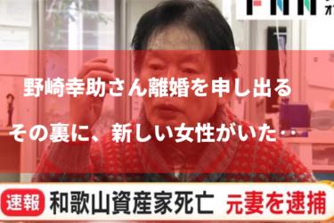 野崎幸助さんが入れ込んだ『ミス・ワールドAさん』とは誰?須藤容疑者に離婚を申し入れる