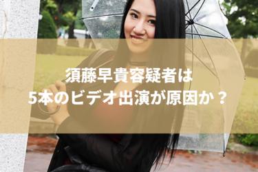 【セクシービデオランキング1位】須藤早貴容疑者の出演5本ビデオが動画サイトで異例の1位