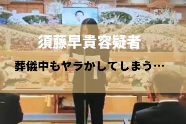 須藤早貴容疑者は葬儀中でもヤラかして、レンチンご飯を供えるもその実態は?