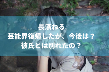 元欅坂46、長濱ねるは干され芸能界から追放されかかった。出身は、高校どこ、夢は、彼氏は?
