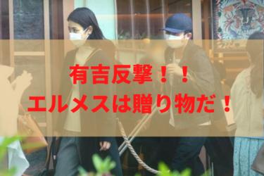 【動画】有吉夏目夫妻はエルメスで購入した食器は祝い返し!誰に贈るの?