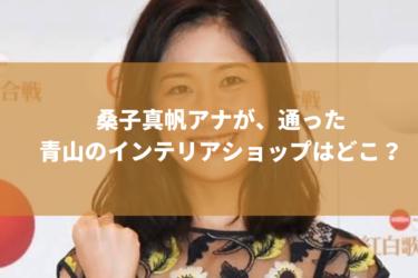 【結婚】桑子真帆アナが、新居選びで通った青山のインテリアショップはどこ?