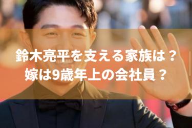 【俳優】鈴木亮平の嫁は9歳年上!学歴やプロフィール、家族について、英語が堪能で本を出版