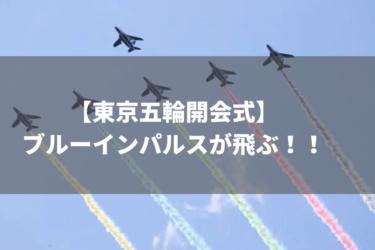 【飛行日決定!】ブルーインパルスが東京五輪開会式で57年ぶりにオリンピックに登場