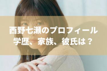 西野七瀬、学歴+プロフィール、家族は?なんで乃木坂を卒業したの?
