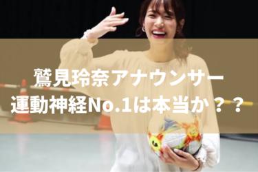 【サッカー女子】鷲見玲奈アナウンサーNo.1運動神経なのか!?