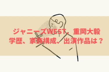ジャニーズWEST重岡大毅の学歴とプロフィール、家族構成、彼女とかいるの?