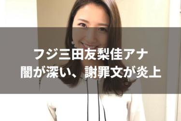 【フジステマ騒動】ミタパン謝罪報告が炎上!反省が言い訳へ、秋に退社か?