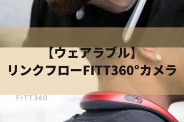 【ウェアラブル】リンクフローネックバンド ウェアラブル360°カメラの性能は良い?悪い?【自転車ドラレコ】