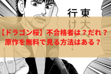 『ドラゴン桜』東大専科不合格者一覧2005年&2021年