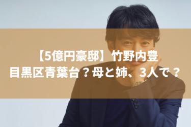 【5億円豪邸】竹野内豊の自宅はどこ?ご近所にタモリがいる?倉科かなとはどうなっているの?