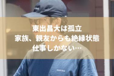 【激怒、絶縁】東出昌大に浮気で名前を使われた俳優は誰?
