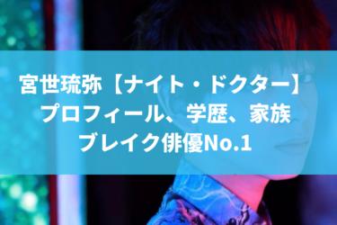 宮世琉弥『ナイト・ドクター』岡本勇馬役で出演、学歴、プロフィール、妹は伊達花彩なの?