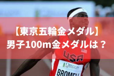 【東京五輪】米国代表トレイボン・ブロメルが100m金メダルになるか?