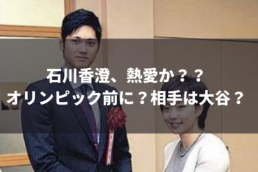 【熱愛か?】石川佳純が綺麗になっていく!?彼氏は大谷翔平なの?【大谷との決定的な動画あり】