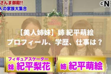 【美人姉妹】紀平萌絵のプロフィール+学歴、紀平梨花とは仲良いの?