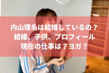 【結婚か?】内山理名は結婚しているの?プロフィール、結婚、子供や現在は何をしているの?