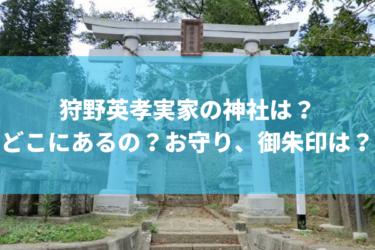 【狩野英孝の実家】ご利益ある神社ってどこにあるの?お守りや御朱印も有名