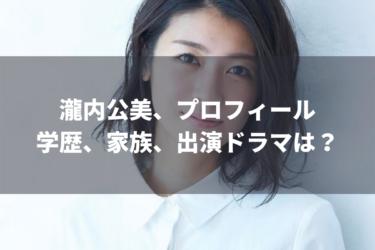 瀧内公美wiki風プロフィール、学歴、家族、彼氏、ドラマ出演