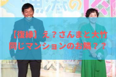 【復縁か?】さんま、大竹しのぶ自宅マンションは隣同士なの?さんまのリップサービスだった?本当は10億円ビルが自宅