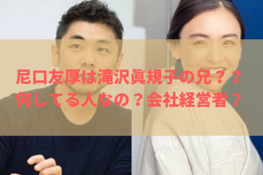 【動画あり】尼口友厚は滝沢眞規子の実兄??何してる人なの?結婚はしているの?