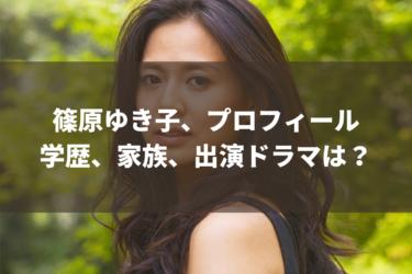 篠原ゆき子wiki風プロフィール、学歴、家族、彼氏、ドラマ出演