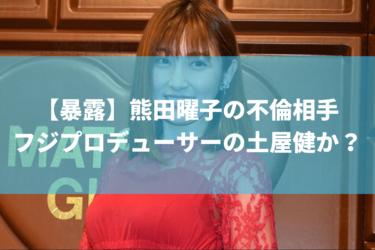 【暴露】熊田曜子の不倫疑惑プロデューサーは土屋健?「ノンストップ」出演は口利きなのか?