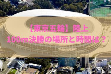 【東京五輪】陸上100mは誰が金メダルなの?場所は?決勝は何時から?