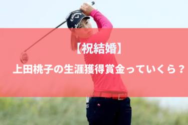 上田桃子はどれだけゴルフで稼いだの?気になる!10億超え