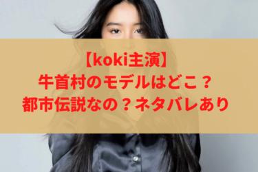 【koki主演】牛首村の舞台の場所は北陸のどこ?心霊スポットになっているの?